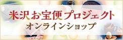 米沢お宝便プロジェクト オンラインショップ