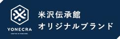 米沢伝承館オリジナルブランド「YONECRA(ヨネクラ)」