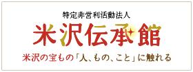 特定非営利活動法人 米沢伝承館
