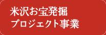 米沢お宝発掘プロジェクト事業